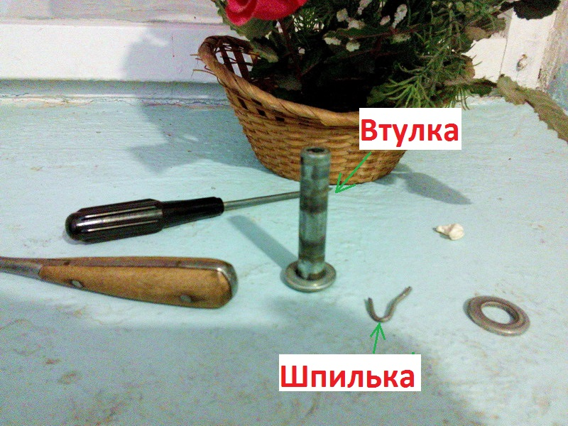 Втулка и шпилька
