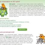Зарабатываем на SeoSprint
